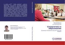 Синергетика и образование的封面