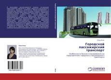 Capa do livro de Городской пассажирский транспорт