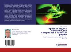Bookcover of Краевая задача механики для материалов с памятью формы