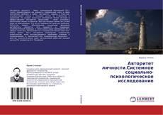 Bookcover of Авторитет личности.Системное социально-психологическое исследование