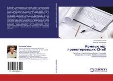 Bookcover of Компьютер-проектировщик-СНиП