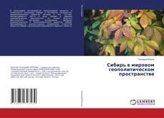 Обложка Сибирь в мировом геополитическом пространстве