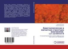Bookcover of Кристаллическая и магнитная структура манганитов   La1-xSrxMnO3-δ