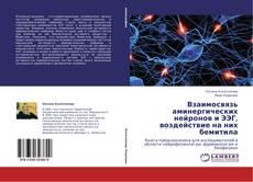 Взаимосвязь аминергических нейронов и ЭЭГ, воздействие на них бемитила的封面