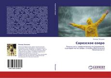 Bookcover of Сарезское озеро