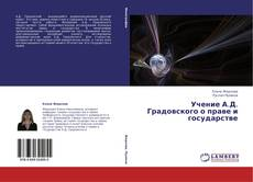 Bookcover of Учение А.Д. Градовского о праве и государстве