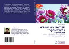 Couverture de Апомиксис: структура, использование в практической селекции