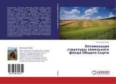 Обложка Оптимизация структуры земельного фонда Общего Сырта