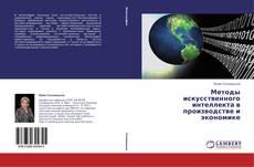 Portada del libro de Методы искусственного интеллекта в производстве и экономике