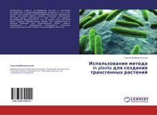 Bookcover of Использование метода in planta для создания трансгенных растений