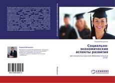 Bookcover of Социально-экономические аспекты развития