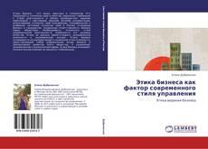 Bookcover of Этика бизнеса как фактор современного стиля управления