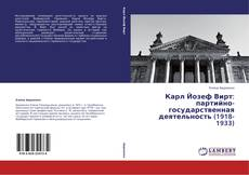 Bookcover of Карл Йозеф Вирт: партийно-государственная деятельность (1918-1933)