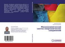 Bookcover of Механохимический синтез неорганических соединений
