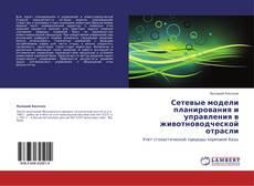 Bookcover of Сетевые модели планирования и управления в животноводческой отрасли