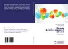 Bookcover of Формы флексографской печати