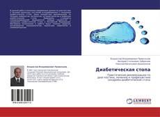 Bookcover of Диабетическая стопа