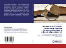 Bookcover of Административно-правовой аспект лицензирования в сфере образования