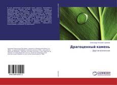 Buchcover von Драгоценный камень