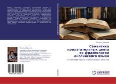 Couverture de Семантика прилагательных цвета во фразеологии английского языка