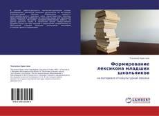 Couverture de Формирование лексикона младших школьников