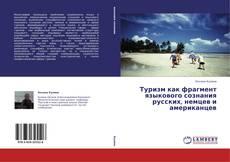 Обложка Туризм как фрагмент языкового сознания русских, немцев и американцев