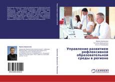 Borítókép a  Управление развитием рефлексивной образовательной среды в регионе - hoz