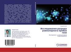 Portada del libro de Исследования разряда униполярного пробоя газа
