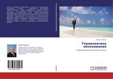 Bookcover of Герменевтика непонимания