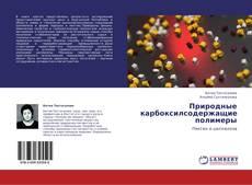 Portada del libro de Природные карбоксилсодержащие полимеры