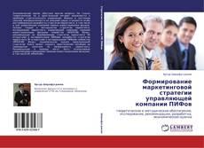 Portada del libro de Формирование маркетинговой стратегии управляющей компании ПИФов