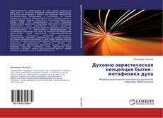 Copertina di Духовно-эвристическая концепция бытия - метафизика духа