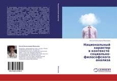 Bookcover of Национальный характер  в контексте   социально-философского  анализа