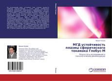 Bookcover of МГД устойчивость плазмы сферического токамака Глобус-М