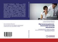 Portada del libro de Организационно-экономический механизм