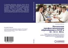 Capa do livro de Начальное профессиональное образование в СССР в 40 - 50 гг. ХХ в.
