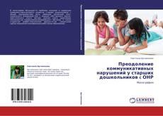Portada del libro de Преодоление коммуникативных нарушений у старших дошкольников c ОНР