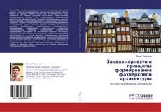 Bookcover of Закономерности и принципы формирования фахверковой архитектуры