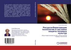 Copertina di Ресурсосберегающие технологии в системах защиты полевых культур
