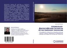 Bookcover of социально-философские аспекты естественной теологии