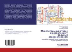 Обложка Окислительный стресс и воспаление у больных атеросклерозом