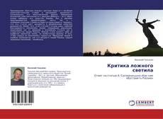 Bookcover of Критика ложного светила