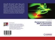 Bookcover of Логические основы ЭВМ и квантовых компьютеров