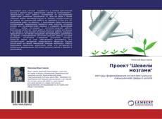 """Bookcover of Проект """"Шевели мозгами"""""""