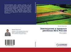 Земледелие в аридных регионах Юга России的封面