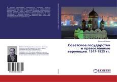 Couverture de Советское государство и православные верующие. 1917-1925 гг.