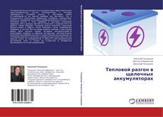 Bookcover of Тепловой разгон в щелочных аккумуляторах