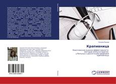 Bookcover of Крапивница