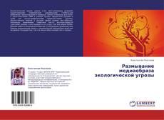 Bookcover of Размывание медиаобраза экологической угрозы
