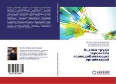 Bookcover of Оценка труда персонала горнодобывающих организаций